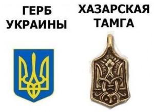 герб хазарии
